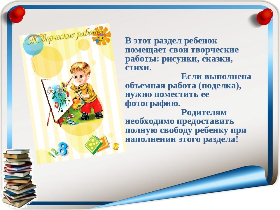 В этот раздел ребенок помещает свои творческие работы: рисунки, сказки, стихи...