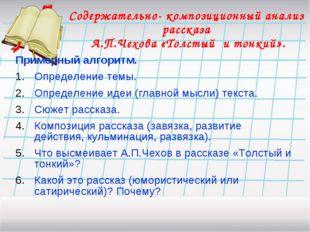 Содержательно- композиционный анализ рассказа А.П.Чехова «Толстый и тонкий».