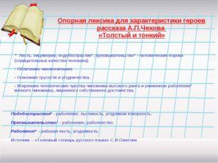 Опорная лексика для характеристики героев рассказа А.П.Чехова «Толстый и тонк