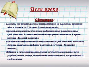 Цели урока. Обучающие: - выяснить, как речевые средства языка работают на выр
