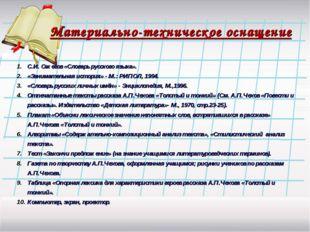 Материально-техническое оснащение С.И. Ожегов «Словарь русского языка». «Зани