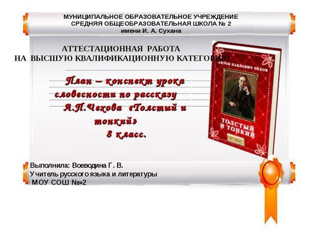 План – конспект урока словесности по рассказу А.П.Чехова «Толстый и тонкий» 8...
