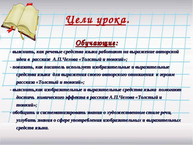 Цели урока. Обучающие: - выяснить, как речевые средства языка работают на выр...