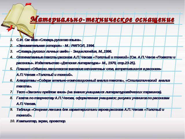 Материально-техническое оснащение С.И. Ожегов «Словарь русского языка». «Зани...