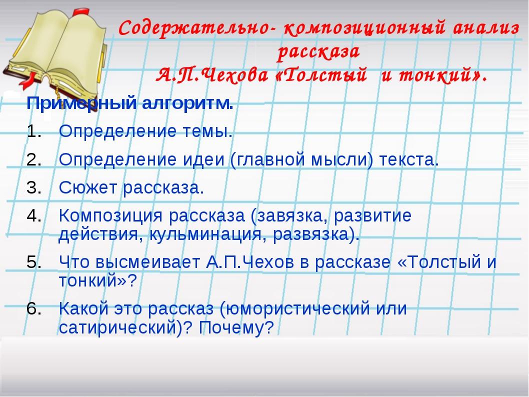 Содержательно- композиционный анализ рассказа А.П.Чехова «Толстый и тонкий»....