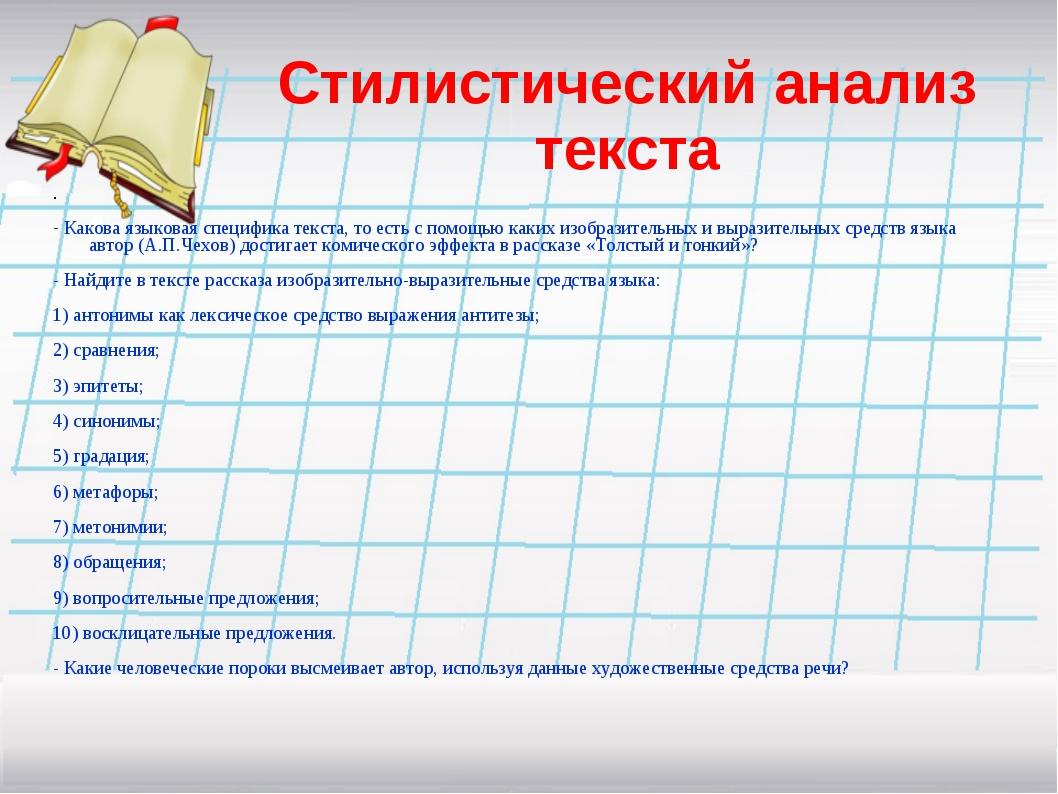 Стилистический анализ текста . - Какова языковая специфика текста, то есть с...