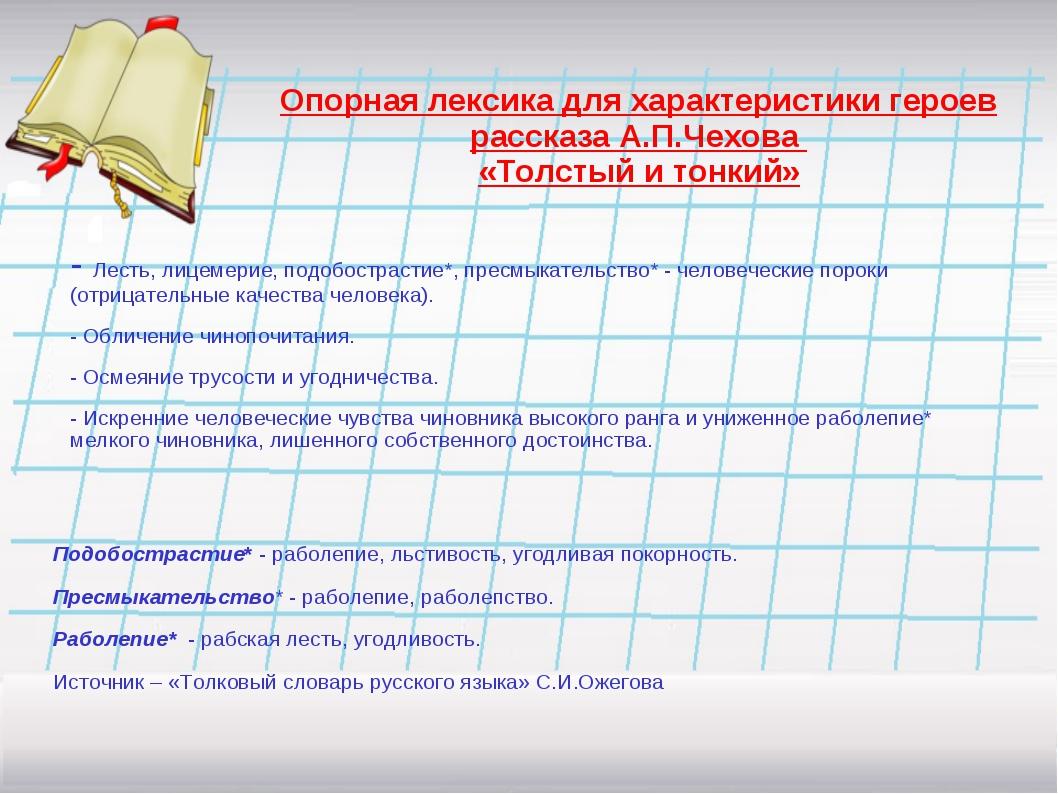 Опорная лексика для характеристики героев рассказа А.П.Чехова «Толстый и тонк...