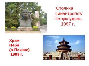 Стоянка синантропов Чжоукоудянь, 1987 г. Храм Неба (в Пекине), 1998 г.