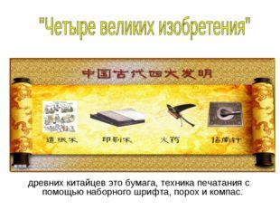 древних китайцев это бумага, техника печатания с помощью наборного шрифта, п