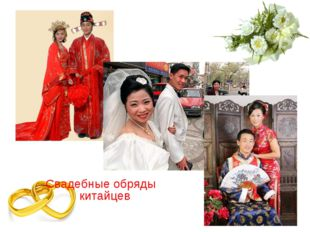 Свадебные обряды китайцев