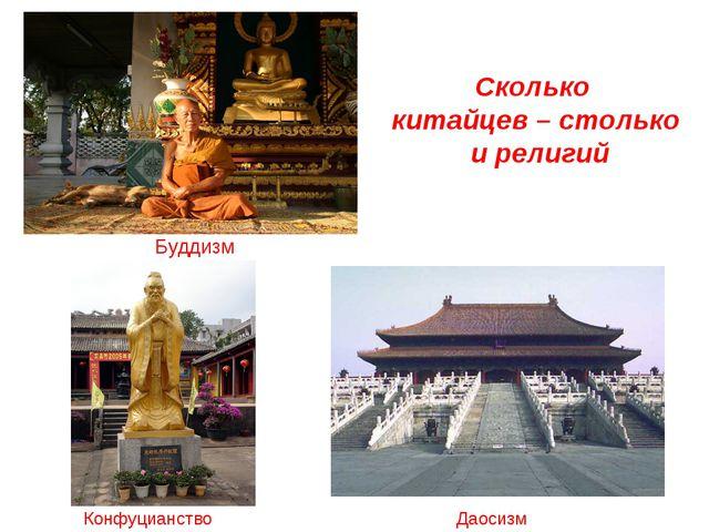 Буддизм Конфуцианство Даосизм Сколько китайцев – столько и религий