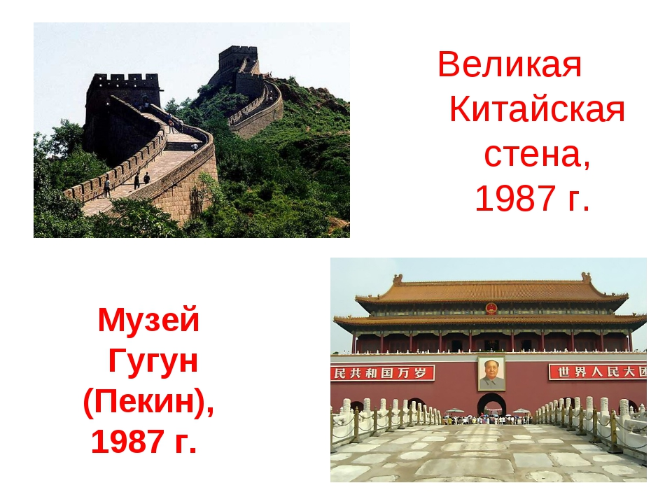 Великая Китайская стена, 1987 г. Музей Гугун (Пекин), 1987 г.