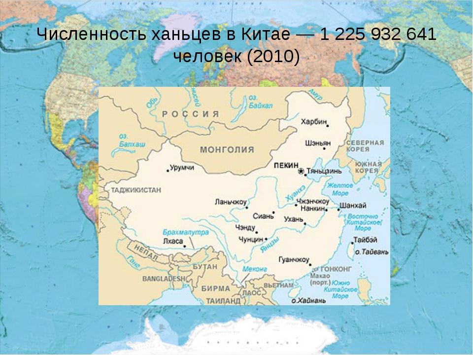 Численность ханьцев в Китае — 1 225 932 641 человек (2010)