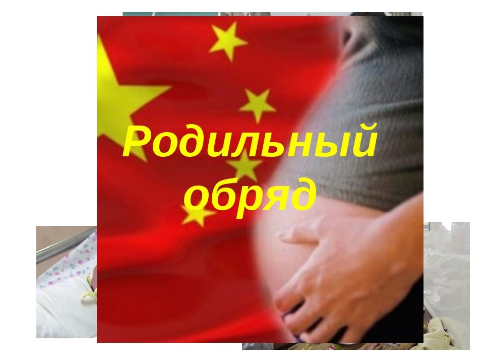 Родильный обряд