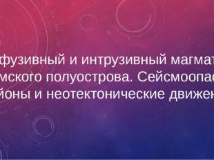 Эффузивный и интрузивный магматизм крымского полуострова. Сейсмоопасные район