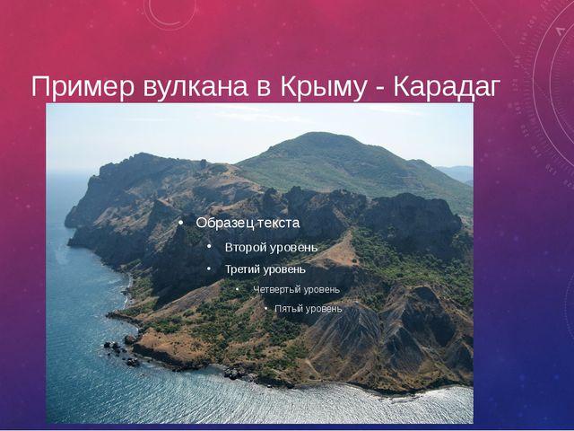 Пример вулкана в Крыму - Карадаг