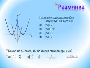 Какое из выражений не имеет смысла при x=3? а) б)в) г) Какая из следующ