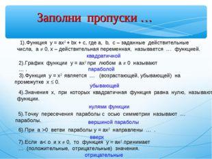Заполни пропуски … 1).Функция у = aх2 + bx + c, где а, b, c – заданные действ