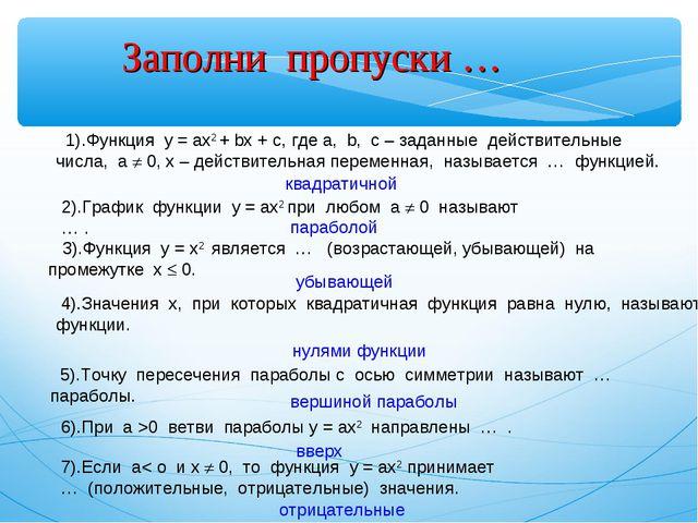 Заполни пропуски … 1).Функция у = aх2 + bx + c, где а, b, c – заданные действ...