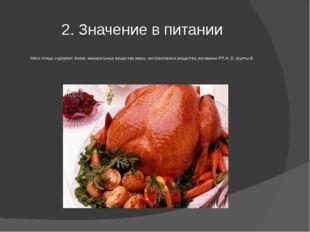 2. Значение в питании Мясо птицы содержит белки, минеральные вещества жиры, э
