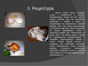 3. Рецептура Целые тушки птицы натирают солью с поверхности и изнутри. Заправ