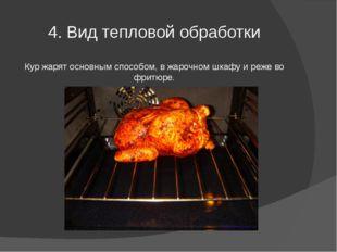 4. Вид тепловой обработки Кур жарят основным способом, в жарочном шкафу и реж