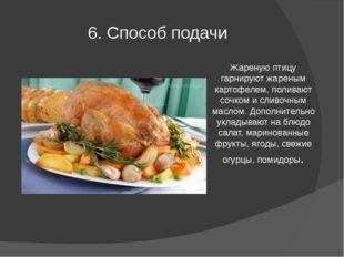 6. Способ подачи Жареную птицу гарнируют жареным картофелем, поливают сочком