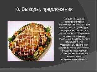 8. Выводы, предложения Блюда из курицы характеризуются значительным количеств