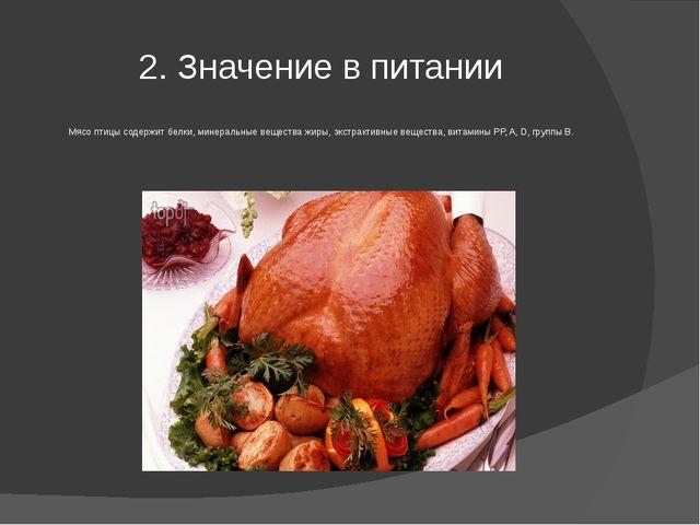 2. Значение в питании Мясо птицы содержит белки, минеральные вещества жиры, э...
