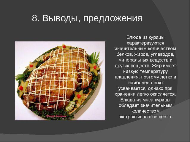 8. Выводы, предложения Блюда из курицы характеризуются значительным количеств...