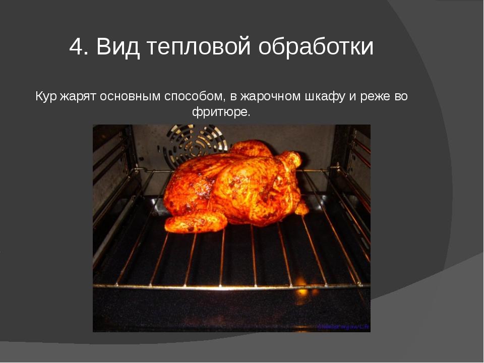 4. Вид тепловой обработки Кур жарят основным способом, в жарочном шкафу и реж...