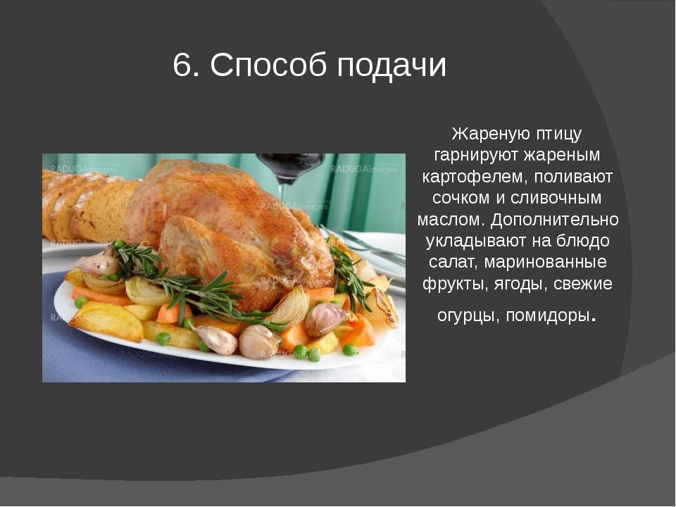 6. Способ подачи Жареную птицу гарнируют жареным картофелем, поливают сочком...