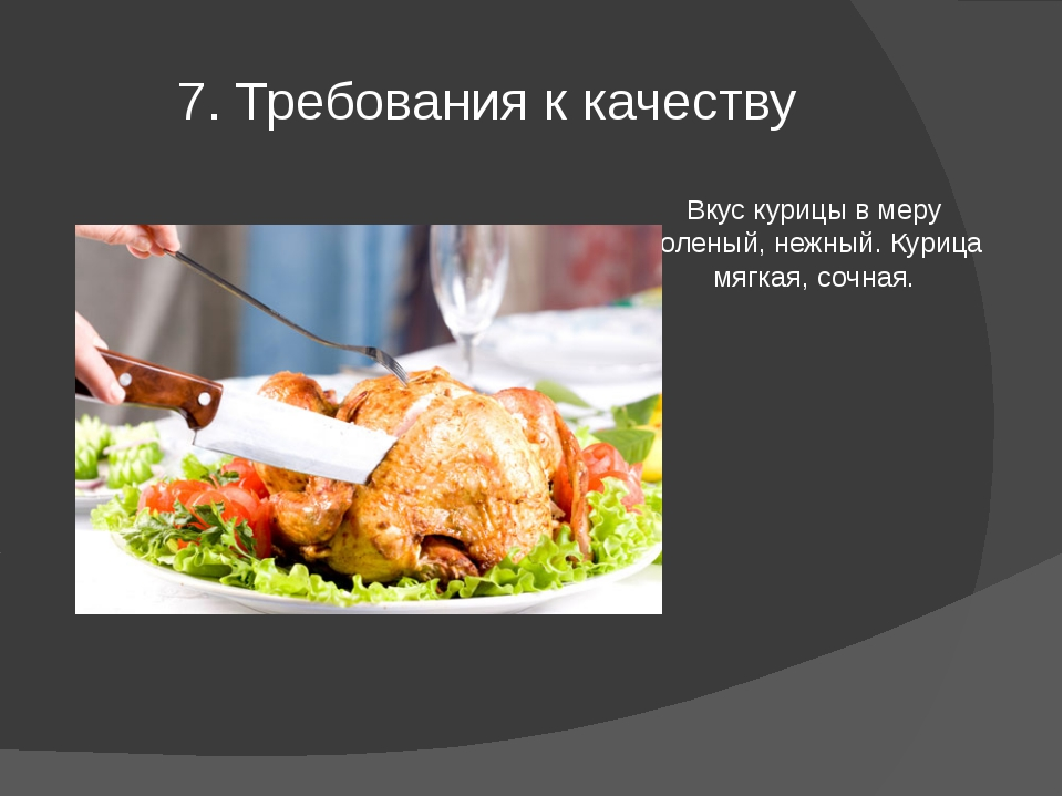 7. Требования к качеству Вкус курицы в меру соленый, нежный. Курица мягкая, с...