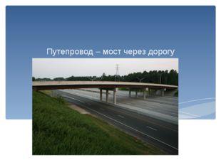 Путепровод – мост через дорогу