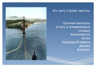 Из чего строят мосты Прочные металлы (сталь и алюминиевые сплавы) Железобетон