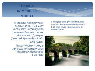 В Москве был построен первый каменный мост через реку Неглинную по решению Ве