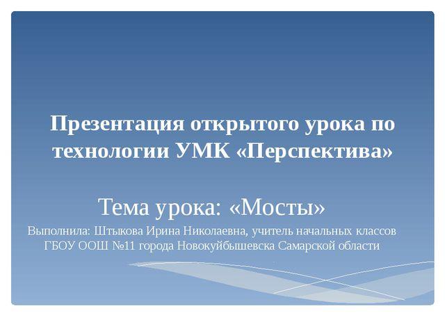 Презентация открытого урока по технологии УМК «Перспектива» Тема урока: «Мост...