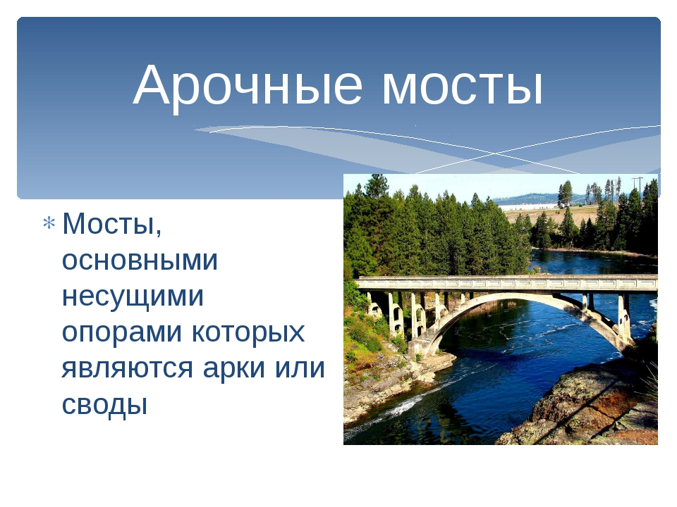Арочные мосты Мосты, основными несущими опорами которых являются арки или своды