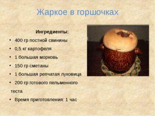 Жаркое в горшочках Ингредиенты: 400 гр постной свинины 0,5 кг картофеля 1 бол