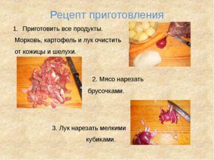 Рецепт приготовления Приготовить все продукты. Морковь, картофель и лук очист