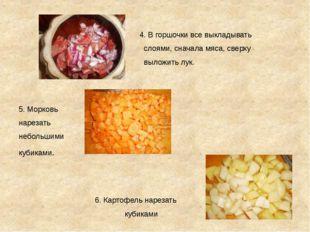 4. В горшочки все выкладывать слоями, сначала мяса, сверху выложить лук. 5.