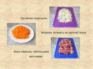 Лук мелко покрошить Морковь натереть на крупной терке. Мясо нарезать небольш
