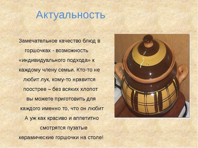 Актуальность Замечательное качество блюд в горшочках - возможность «индивидуа...