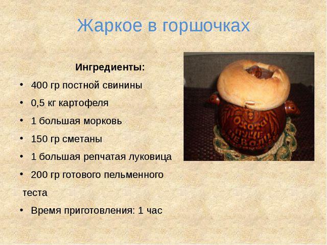 Жаркое в горшочках Ингредиенты: 400 гр постной свинины 0,5 кг картофеля 1 бол...