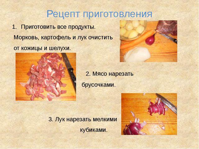 Рецепт приготовления Приготовить все продукты. Морковь, картофель и лук очист...