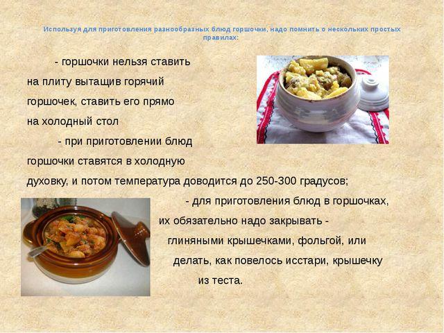 Используя для приготовления разнообразных блюд горшочки, надо помнить о неск...