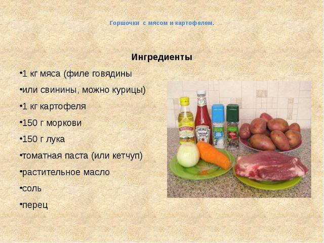 Горшочки с мясом и картофелем. Ингредиенты 1 кг мяса (филе говядины или свин...