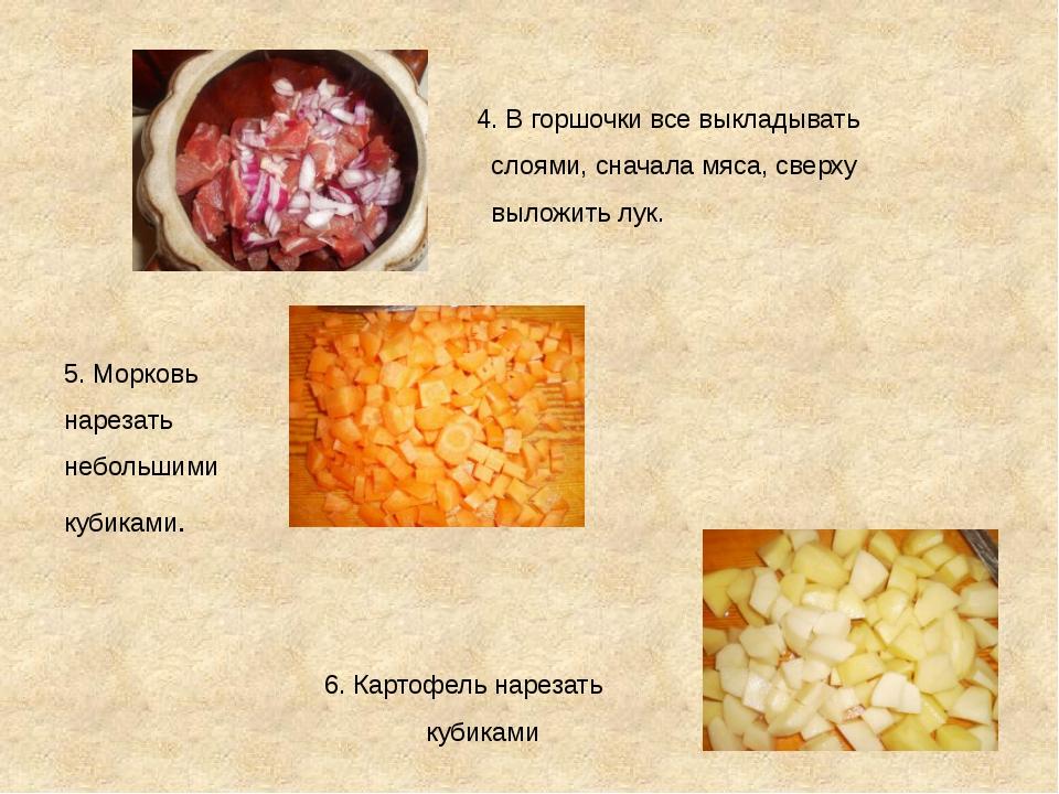 4. В горшочки все выкладывать слоями, сначала мяса, сверху выложить лук. 5....