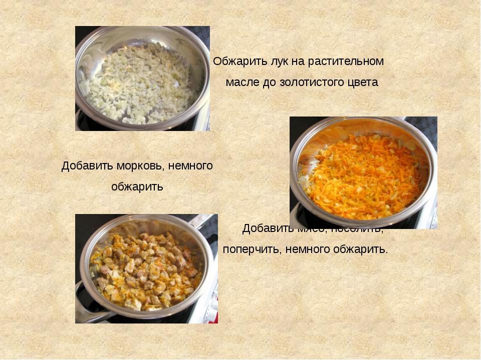 Обжарить лук на растительном масле до золотистого цвета Добавить морковь, не...