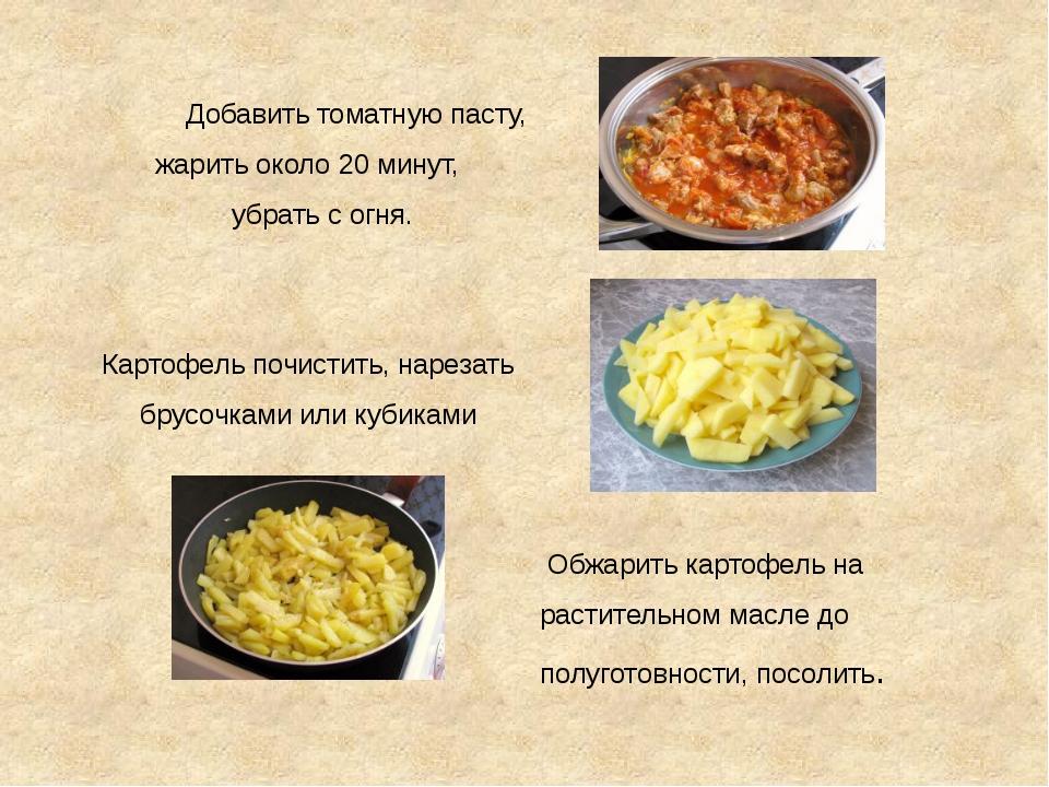 Добавить томатную пасту, жарить около 20 минут, убрать с огня. Картофель поч...